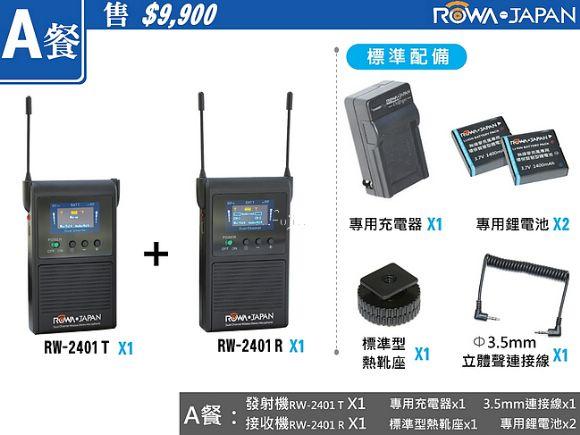 ROWA樂華第二代2.4G立體聲無線麥克風A餐(RW-2401) (RW-2401A)