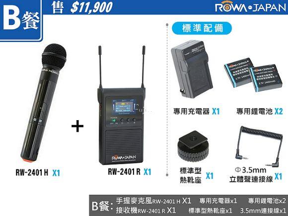 ROWA樂華第二代2.4G立體聲無線麥克風B餐(RW-2401) (RW-2401B)