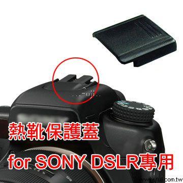 SONY α ( alpha ) 專用機頂熱靴蓋(BS-2)