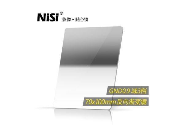 NISI 耐司70x100mm方形Reverse GND8(0.9)反向漸變鏡(NISI 70)(70x100mmReverse)