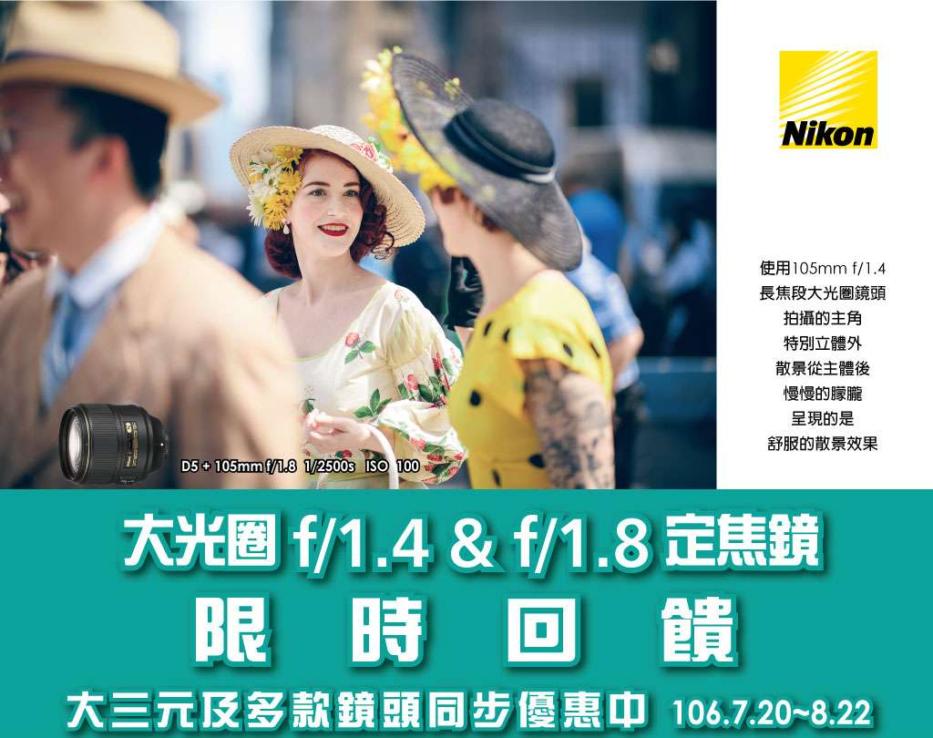 NIKON大光圈鏡頭活動0720-0822