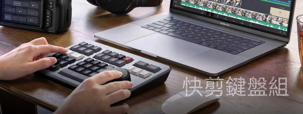 DaVinci Resolve Speed Editor 快速剪接盤,DaVinci Resolve Studio 17世界頂尖調色/剪輯/調音利器!