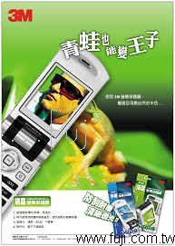 3M液晶螢幕保護膜(Sereen Protrction film)(PF1002)
