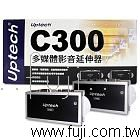 UPMOST 登昌恆C300 多媒體影音延伸器 (C300)
